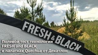 Тест технологии палаток Fresh and Black Quechua Декатлон. Работает?