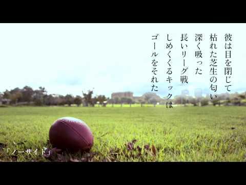 松任谷由実 - ノーサイド(from「日本の恋と、ユーミンと。」)