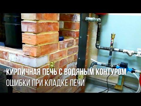 Кирпичная печь с водяным контуром / месяц в работе / достоинства и недостатки / отопление