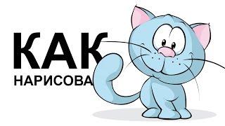 Рисунки кошек. Как быстро нарисовать кошку карандашом(Как нарисовать кошку поэтапно карандашом для начинающих за короткий промежуток времени. http://youtu.be/vGc9JMQ7pVA..., 2015-06-13T10:04:38.000Z)