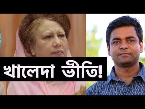খালেদা জিয়া যেভাবে নির্বাচনের বাইরে!  Shahed Alam I Khaleda Zia I bd election I banglainfotube