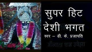 SUPER HIT DESI BHAGAT - Dileep Prajapati
