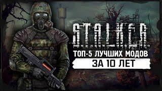 S.T.A.L.K.E.R.: ТОП - 5 ЛУЧШИХ МОДОВ ЗА 10 ЛЕТ