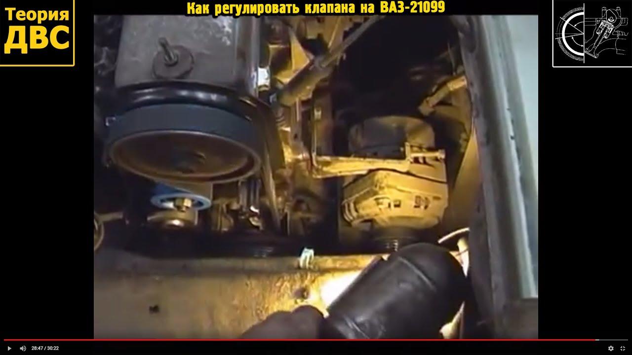 Как регулировать клапана на ВАЗ-21099