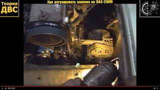 Как регулировать клапана на ВАЗ-21099(0:11 - Как поменять ремень ГРМ на ВАЗ-21083 17:02 - Как отрегулировать клапана на ВАЗ-21083 18:00 - как регулировать клапа..., 2013-04-29T20:44:20.000Z)