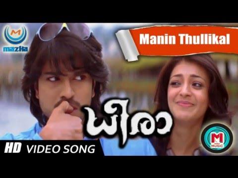 Manin Thullikal Full Video song || dheera Movie || Ram Charan, Kajal Agarwal