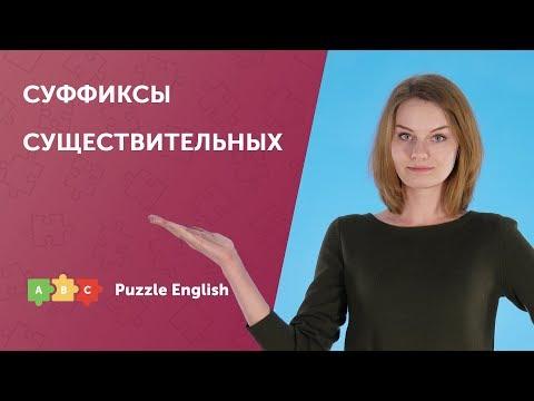 Словообразование: суффиксы существительных