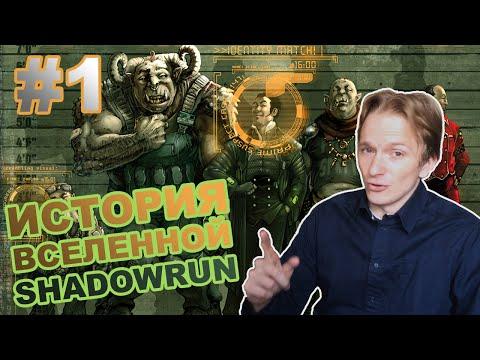 История вселенной Shadowrun.