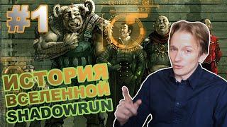 история вселенной Shadowrun