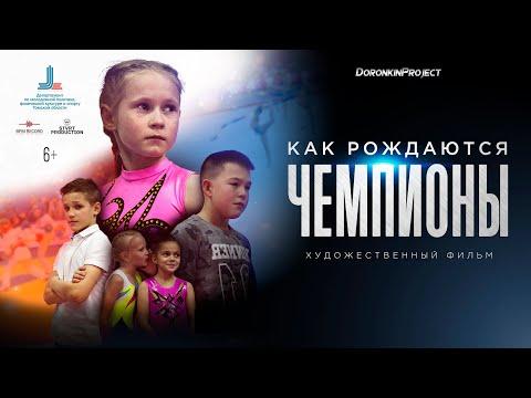 Художественный фильм  новинка премьера Как рождаются чемпионы   кино спорт о детях Спортивная драма
