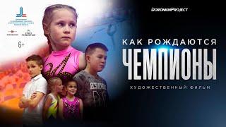 Как рождаются чемпионы  художественный фильм драма спорт премьера новинка кино русский фильм сериал
