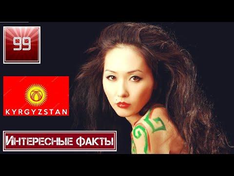 Киргизия, Кыргызстан. Интересные факты о стране.