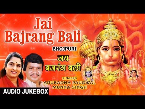 Jai Bajrang Bali....Bhojpuri Hanuman Bhajans By ANURADHA PADUWAL, MUNNA SINGH I Audio Songs Juke Box