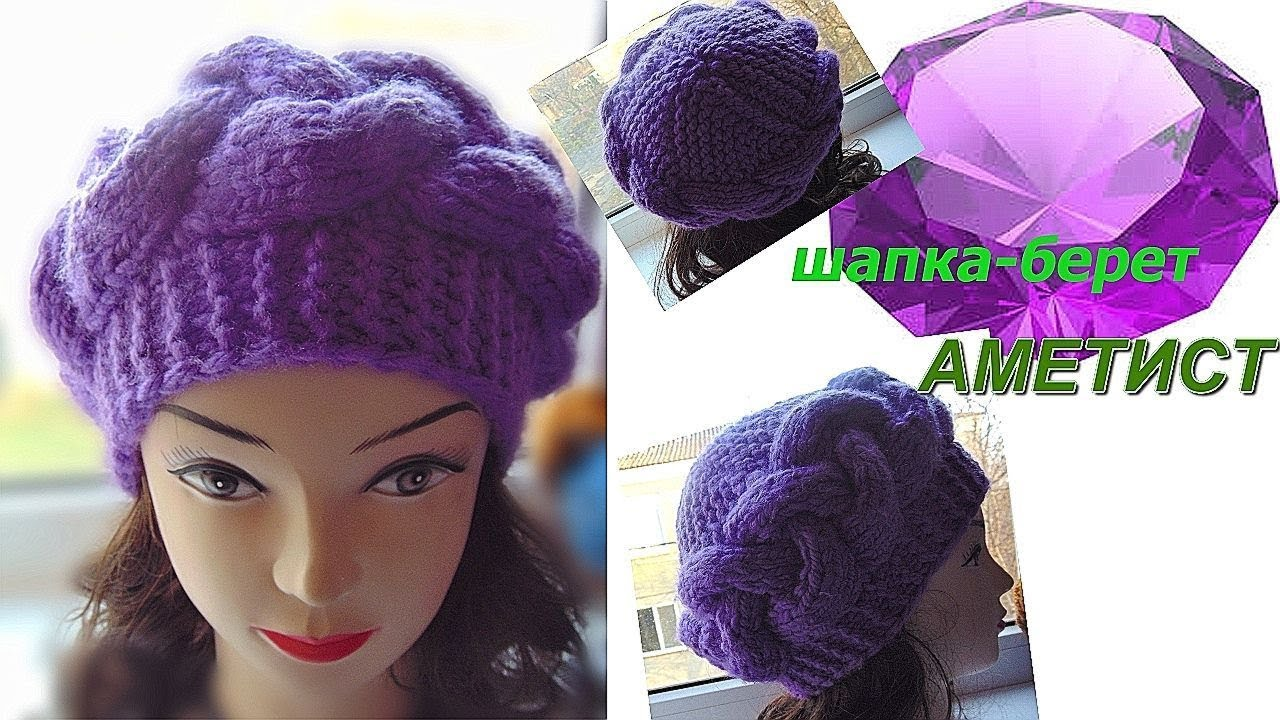 Шапка-берет на двох спицях із товстих ниток. Beautiful hat knitting ... 8a07d242623d7