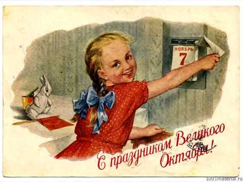 Картинки по запросу с днем великой октябрьской социалистической революции