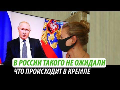 В России такого не ожидали. Что происходит в Кремле