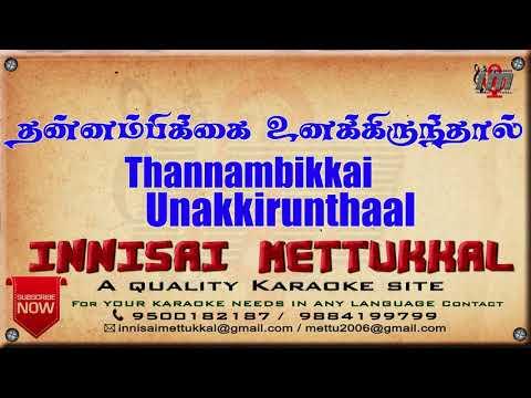 Thannambikkai Unakkirunthaal | tamil Karaoke | Tamil Karaoke Songs | Innisai Mettukkal
