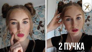 видео Как сделать 2 шишечки из волос по бокам