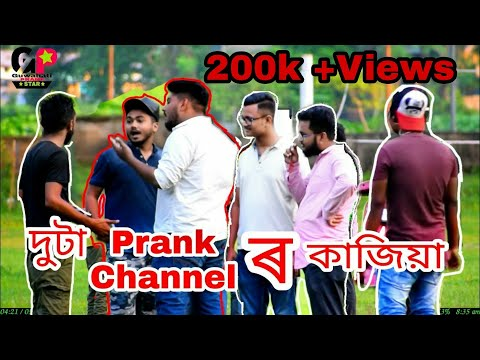 2 Prank Channel Clash Prank || Ultimate Funny Prank || Guwah