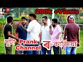 Pranking another Prank channel || Ultimate Funny Prank || Guwahati Prank Star|| Prank in Assam||