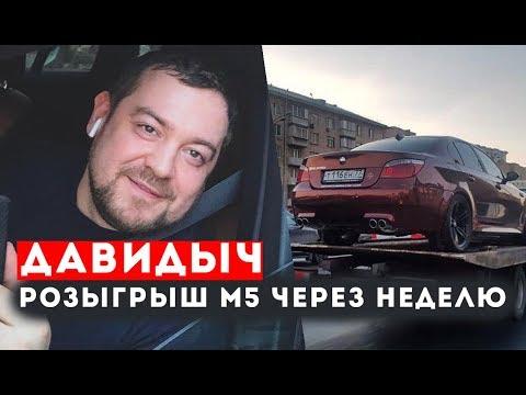 ДАВИДЫЧ - РОЗЫГРЫШ BMW M5 УЖЕ ЧЕРЕЗ НЕДЕЛЮ