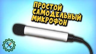САМОДЕЛЬНЫЙ КАЧЕСТВЕННЫЙ МИКРОФОН/Homemade quality microphone