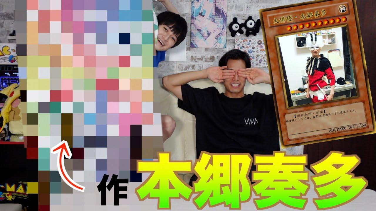 【親友兼大俳優】本郷奏多が作るイカチ暖簾!!