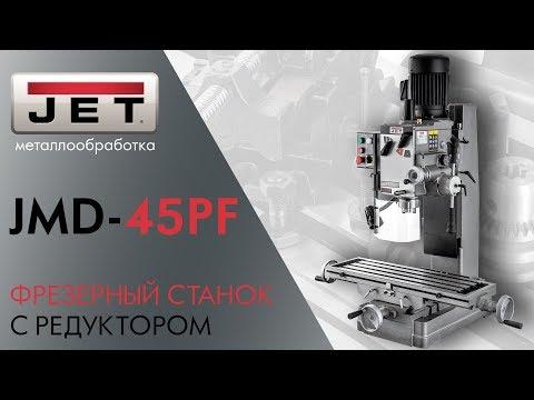 JET JMD-45PF ФРЕЗЕРНЫЙ СТАНОК С РЕДУКТОРОМ