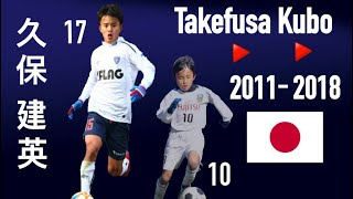Takefusa Kubo / Japanese Young Talent / 10 - 17 years old / 2011 - 2018 / Skills & Goals