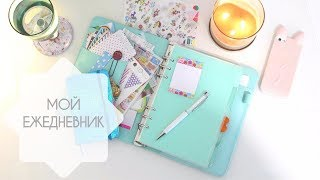 Мои ежедневники | Идеи по оформлению