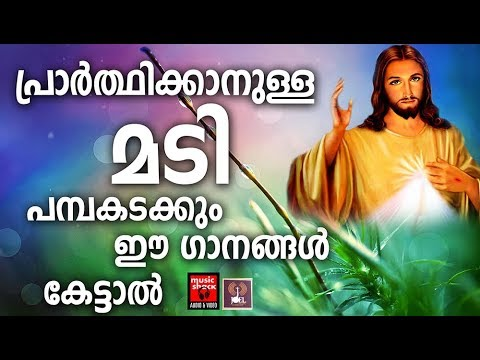 superhit christian songs christian devotional songs malayalam 2018 hits of joji johns adoration holy mass visudha kurbana novena bible convention christian catholic songs live rosary kontha friday saturday testimonials miracles jesus   adoration holy mass visudha kurbana novena bible convention christian catholic songs live rosary kontha friday saturday testimonials miracles jesus