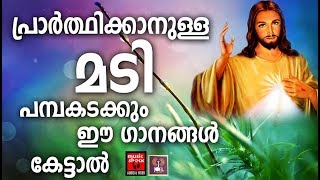 Superhit Christian Songs # Christian Devotional Songs Malayalam 2018 # Hits Of Joji Johns