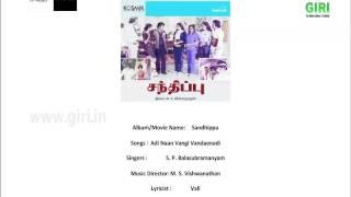 01 Adi Naan Vangi Vandaenadi-Sandhippu-Tamil-Vani jairam-S. Janaki-Vaali