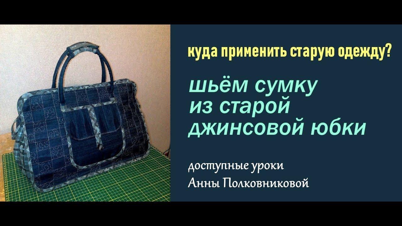 e026cad8c033 сумка дорожная из джинсов сшить дома своими руками уроки шитья мастер класс
