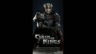 Clash of Kings Два суперсбора и атаки навыками