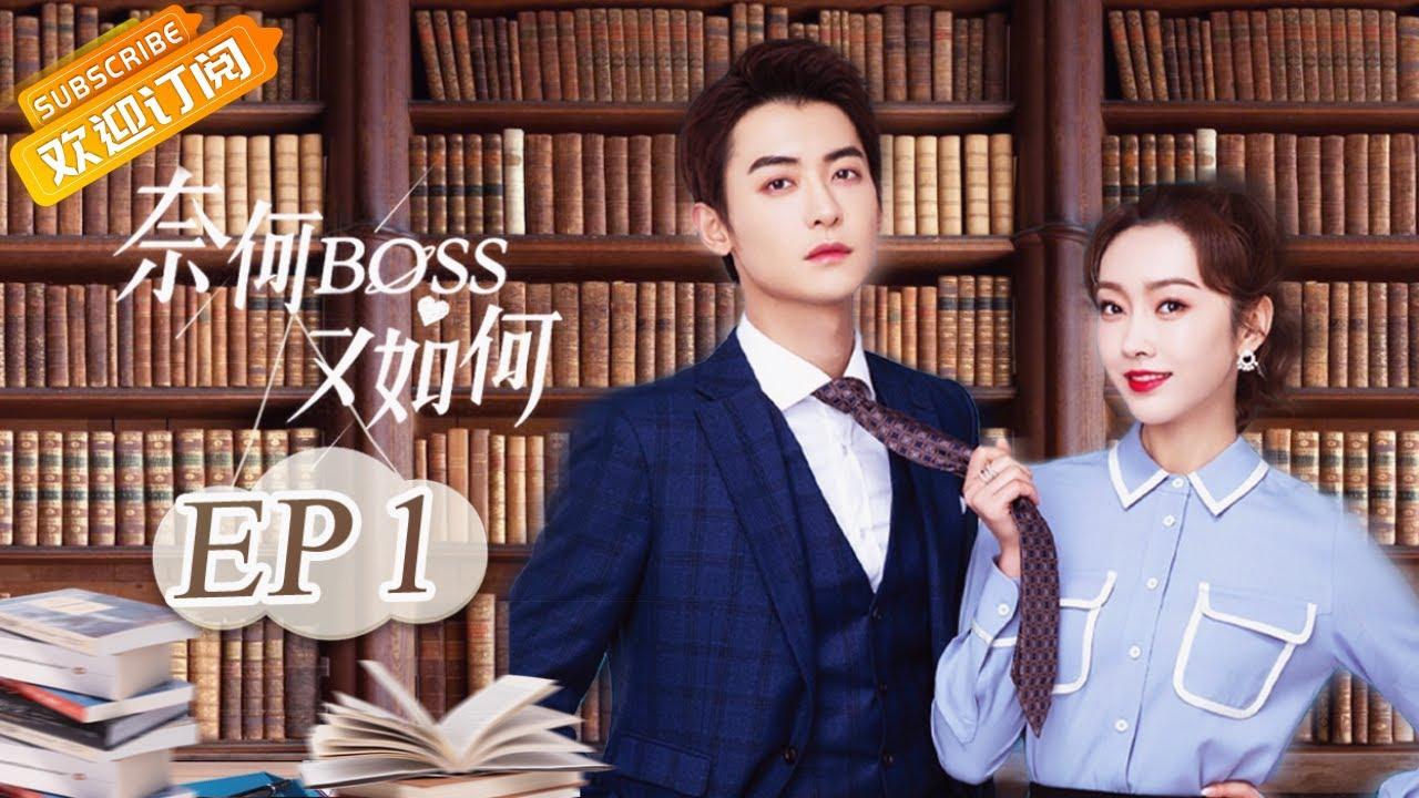 Download 【ENG SUB】《奈何BOSS又如何》第1集 大Boss对美女秘书发起猛烈攻势 Well-Dominanted Love EP1【芒果TV青春剧场】