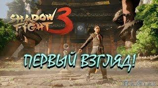 Shadow Fight 3 - ПЕРВЫЙ ВЗГЛЯД ОТ ReAlex! - ШИКАРНАЯ ИГРА!