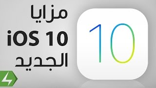 شرح كامل لنظام تشغيل الأيفون القادم iOS 10