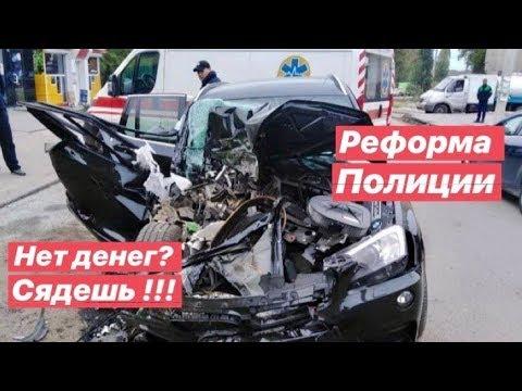 ДТП BMW X5 Нет денег СЯДЕШЬ Шок от Реформы Полиции