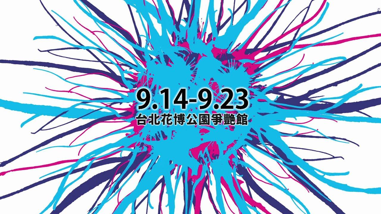 「2012 臺灣設計師週_宣傳片」 - YouTube