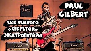 Мастер-класс Пола Гилберта: бенды, арпеджио, звукоизвлечение и иже с ними