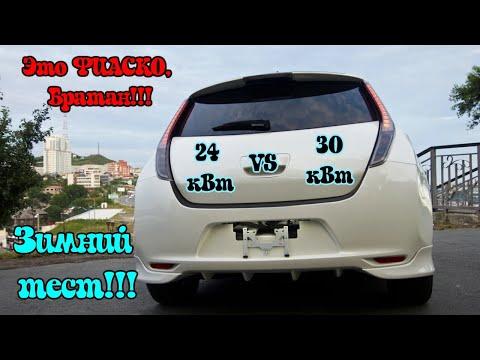 Это фиаско! 😱 Сравниваем Nissan Leaf 24 кВт и 30 кВт с одинаковой остаточной ёмкостью. Зимний тест!