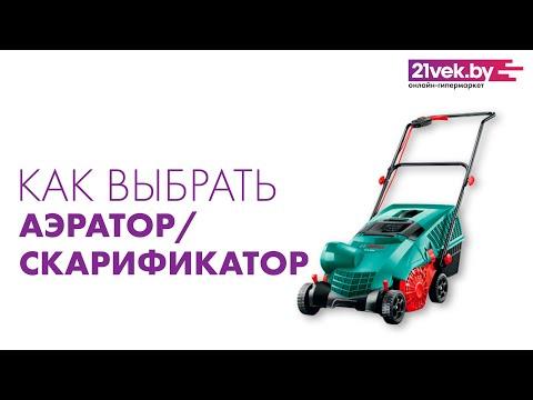 Как выбрать аэратор для газона | Обзор скарификаторов от онлайн-гипермаркета 21vek.by