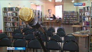 «Библионочь» пройдет более чем в 150 библиотеках Тверской области