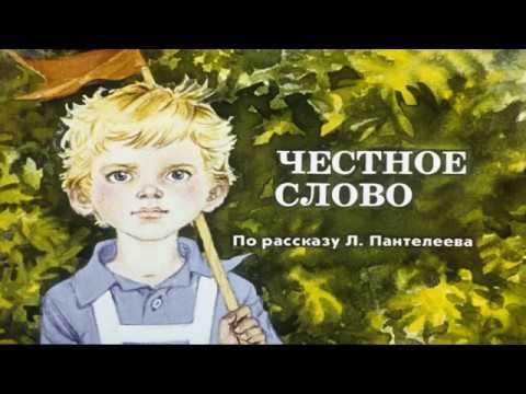 Мультфильм   сказка   'Честное слово'   Л  Пантелеев
