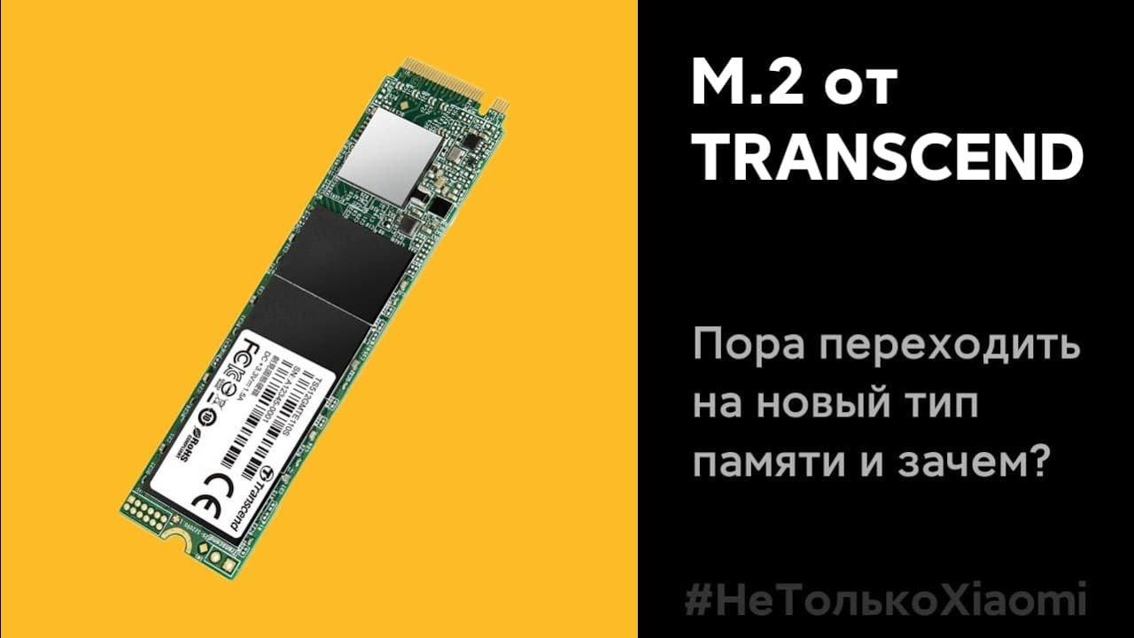 🔥 Transcend M.2 220S - Будущее с NVME уже тут! Прокачай свой ПК