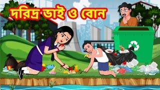 দরিদ্র ভাই ও বোন   Bangla Cartoon   Bangla Golpo   Bengali Stories   Stories dunia Bangla