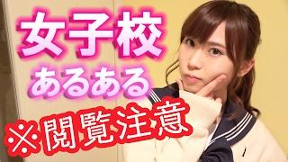 女子校あるある♡中学生・高校生に起こった事件です(かなり特殊なので閲覧注意!)