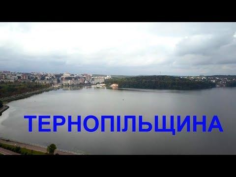 Україна вражає 2 | Тернопільщина