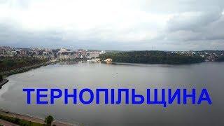 Фото Україна вражає 2 Тернопільщина